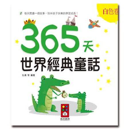 【風車圖書】白色卷 - 365天世界經典童話 10155614