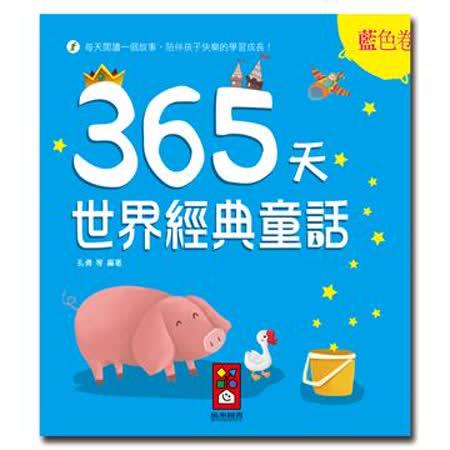 【風車圖書】藍色卷 - 365天世界經典童話 10155615