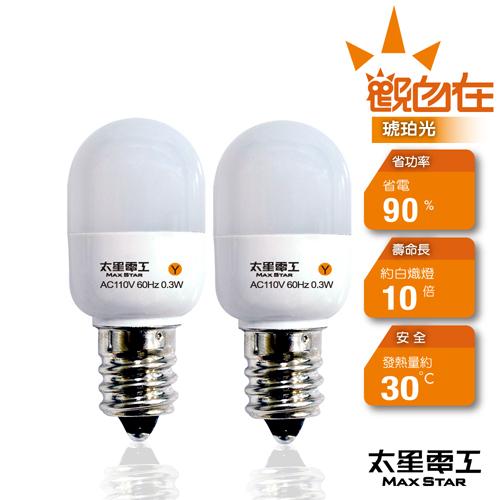 【太星電工】觀自在LED節能燈泡E12 0.3W 2入 琥珀光  ANA226Y