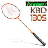 Kawasaki KBD130S 碳纖維羽球拍