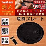 【日本Iwatani】岩谷達人燒肉不沾烤肉盤-33cm