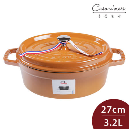 Staub 橢圓形琺瑯鑄鐵鍋 湯鍋 燉鍋 炒鍋 27cm 3.2L 芥末黃 法國製