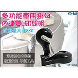 逸奇e-Kit 多功能車用掛勾內建雙LED照明 CS-N05C