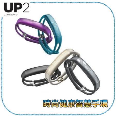 Jawbone UP2 時尚健康智慧手環