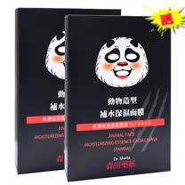 【買一送一】森田藥粧動物造型補水保濕面膜(熊貓)3入