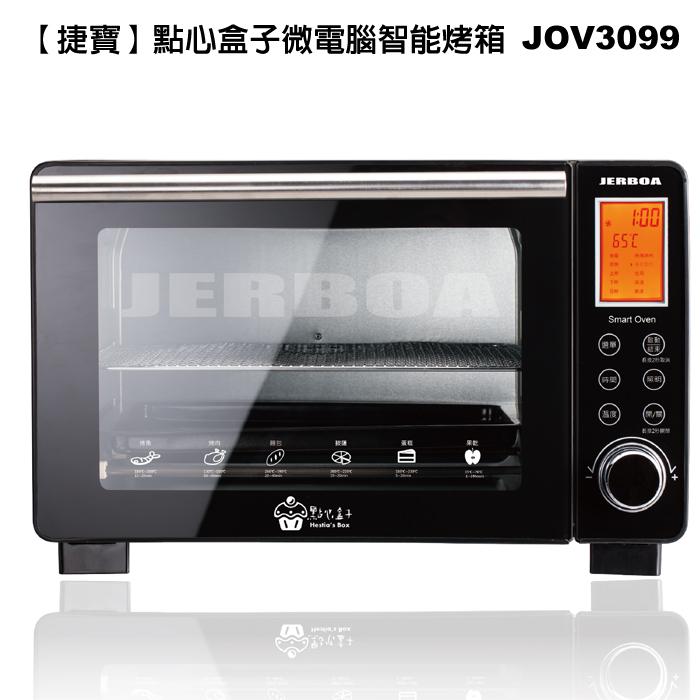 【捷寶】30L點心盒子微電腦智能烤箱 JOV3099