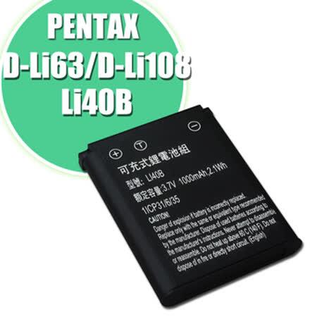 PENTAX RS1500,MB1000,LS1000,LS465 高容量防爆相機電池