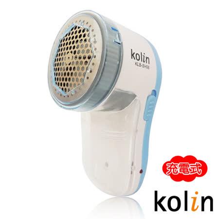 歌林 Kolin 充電式電動除毛球機 KLB-SH06