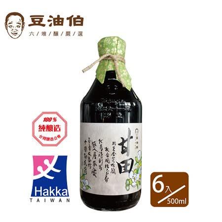 【豆油伯】甘田醬油輕量組(6瓶入)★六堆釀出品