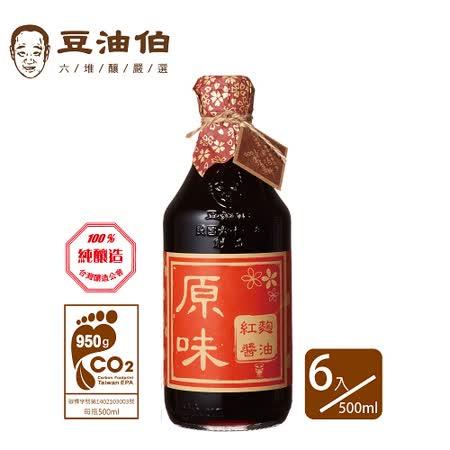 【豆油伯】紅麴醬油輕量組(6瓶入)★六堆釀出品
