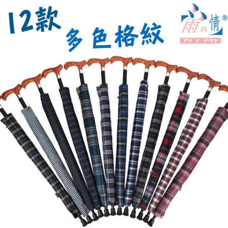 ◤雨之情◢休閒防潑水格紋型男傘 12色可選 雨傘/雨具/晴雨傘/男傘/大傘面