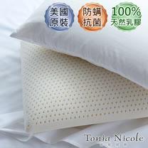 Tonia Nicole東妮寢飾美國原裝進口100%天然乳膠枕1入