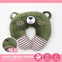 La Veda 金貂絨U型護頸枕-淘氣綠熊