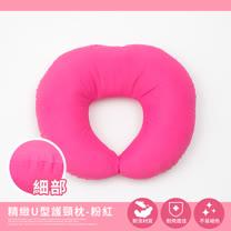 La Veda 精緻U型護頸枕-粉紅