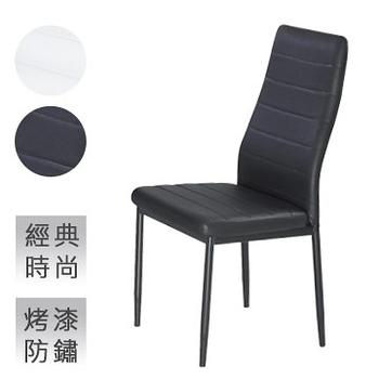 AT HOME~馬可餐椅 兩色