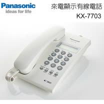 Panasonic 國際牌 來電顯示有線電話 KX-T7703