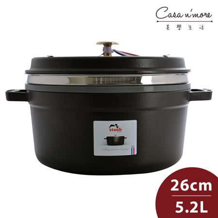 Staub 圓形琺瑯鑄鐵鍋(含蒸籠) 湯鍋 燉鍋 炒鍋 26cm 5.2L 黑色 法國製