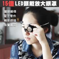 鐘錶維修頭戴式LED單眼放大鏡MG13B-AZ