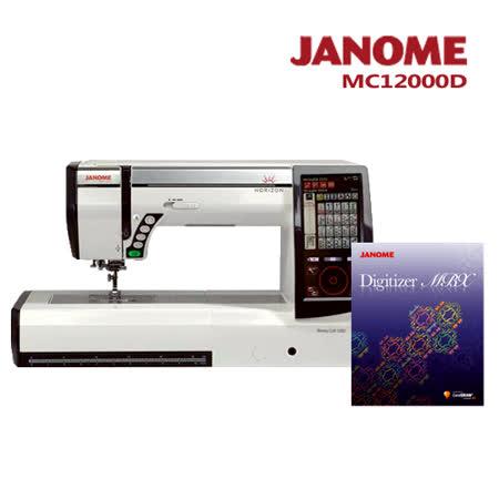 (買一送一)MC12000刺繡縫紉機加送刺繡軟體組合