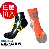 【LEADER】COOLMAX/中筒/高筒/運動/紳士除臭機能襪 男女襪 (任選10雙)