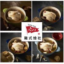 【123雞式燴社】養生雞湯5包組(任選-人蔘/十全/百菇/猴頭/鳳眼果銀耳)