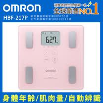 OMRON歐姆龍體重體脂計 HBF-217粉紅色