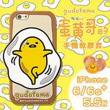三麗鷗授權正版 iPhone 6/6s plus i6s+ 5.5吋 治癒系蛋黃哥立體手機軟膠套(躺躺棕)