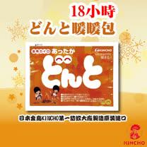 【日本金鳥KINCHO】18小時暖暖包(100小包/10大包)