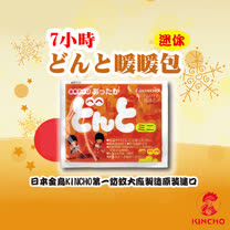 【日本金鳥KINCHO】7小時迷你暖暖包(50小包/5大包)