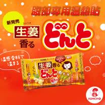 【日本金鳥KINCHO】腹部專用可貼式暖暖包-生薑(40入/5大包)