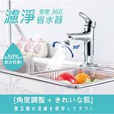 廚房衛浴龍頭變壓濾淨省水器2濾心組