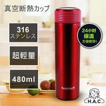 【HAC】316不鏽鋼超輕量保溫瓶480ML-玫紅
