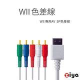 Wii 高畫質AV色差線