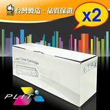 【PLIT普利特】HP CB540A (K) 黑色環保碳粉匣 2入優惠包