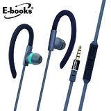 《特惠2入組》E-books S34  運動型軟矽膠音控接聽氣密耳機