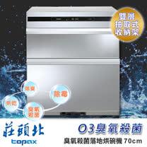 【莊頭北】臭氧殺菌落地烘碗機70cm/TD-3660L