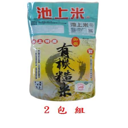 池上特產有機糙米700g【2包組】