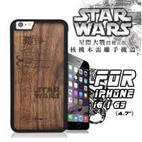 STAR WARS 星際大戰 iPhone 6/6s i6s 4.7吋 核桃木雷雕手機殼(帝國飛船)