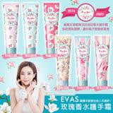 韓國 EVAS 玫瑰香水護手霜 60ml