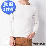 【MORINO摩力諾】男內衣 T恤 長袖棉毛圓領衫-白(超值5件組)