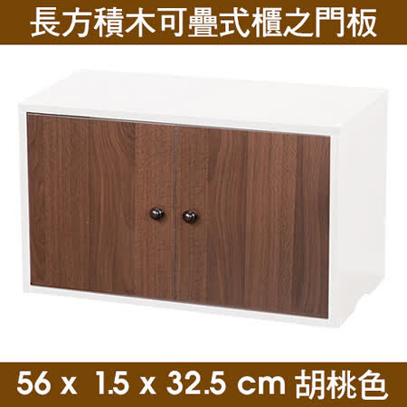 《C&B》長方積木可疊式櫃之門片組-胡桃色