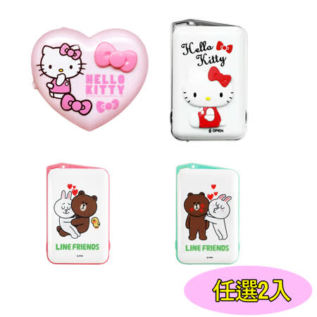 【任選二件】Hello Kitty &Line Friends 溫暖組合包