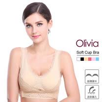 【Olivia】新一代彈力杯杯無鋼圈交叉蕾絲內衣升級版 (膚色)