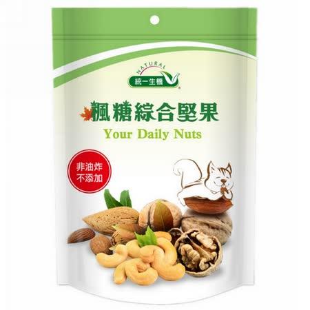 [統一生機]楓糖綜合堅果(150g)