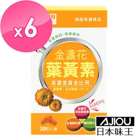 【日本味王】30:6金盞花<BR>葉黃素膠囊30粒/盒x6