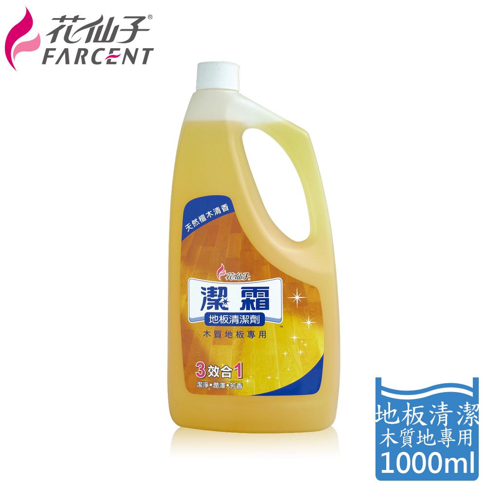~潔霜~木質地板清潔劑_JF8145XXF