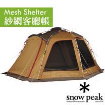 【日本 Snow Peak】Mesh Shelter 紗網客廳帳(430×400×高210cm).家庭帳.帳篷.帳棚_TP-920R