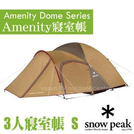 【日本 Snow Peak】新款 Amenity 3人寢室鋁合金家庭露營帳蓬(355×230×高120cm).炊事帳_SDE-002R
