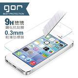 【GOR】OPPO R7s 超薄鋼化 9H玻璃螢幕保護貼 疏水疏油 高清抗指紋