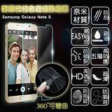 【碎屏終結者】超級無敵防爆膜-適用Samsung Galaxy Note 5(真正防爆 比鋼化玻璃膜更優)